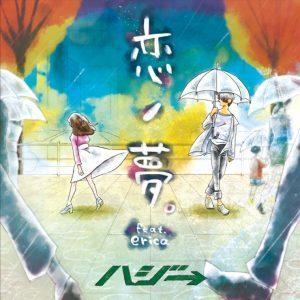 ハジ→「恋ノ夢。 feat.erica」(初回限定盤)
